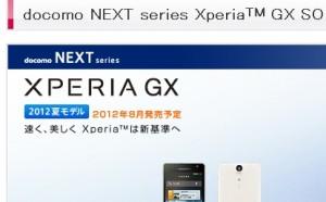 Xperia-GX
