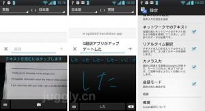 Google-Translate-20