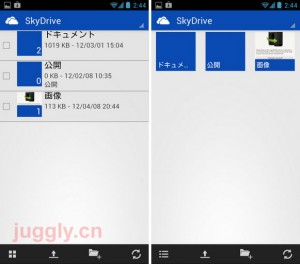 SKYDrive-01