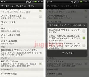 htc-one-menu-01