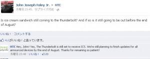 htc-update