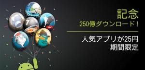 250bil-google-play