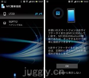 Sony-NFC-02