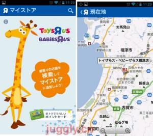 ToysRus-01
