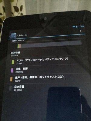 Nexus-7-32GB