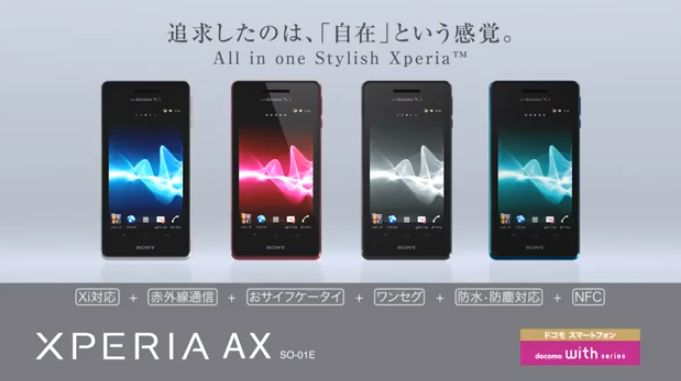... AXのプロモ動画を公開 Xperia-AX