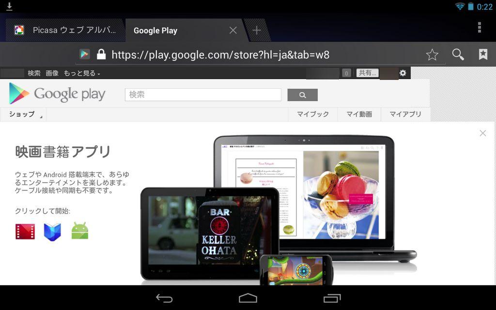 Nexus7(2013)にAndroid 8.1.0 (Oreo)をインストール ...