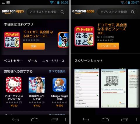 amazon android アプリ ストア