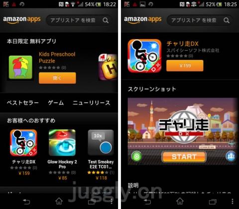 a911bf1c63 Amazonが海外数カ国で提供している独自のAndroid向けアプリストア「Amazojn Appstore for Android 」が日本国内でも既に利用可能になっていました。