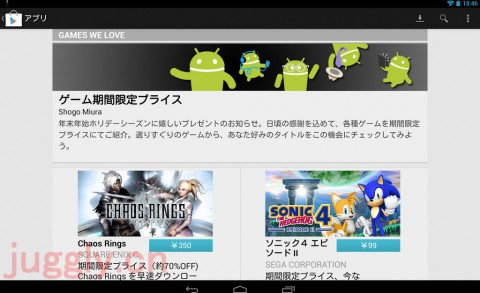 f98ccc4bb3db7 Googleが日本向けGoogle Playストアで「ゲーム期間限定プライス」と称した年末年始限定のアプリ値引きセールを開始 ...