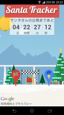Google-Santa02