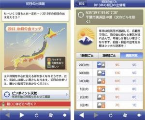 Weather-news02