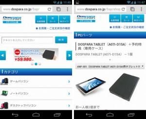 dospara-smartphone-site
