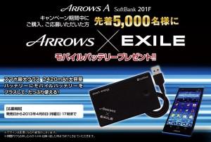 ARROWS-A-201F