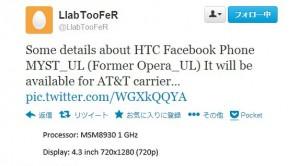 HTC-MYST_UL