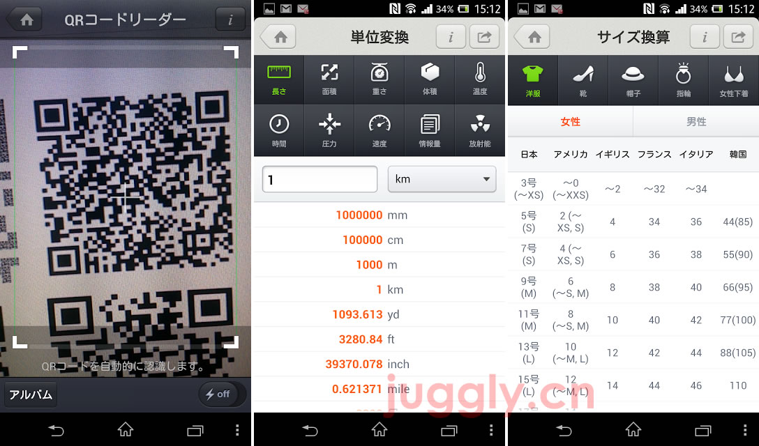NHN Japanは2月12日、同社のAndroid ...