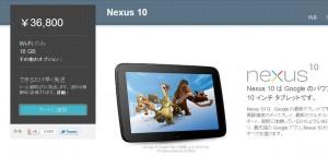 Nexus10-01
