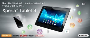 Xperia-Tablet-S