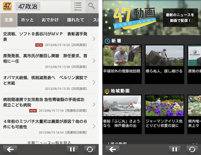 47News」の公式Androidアプリが...