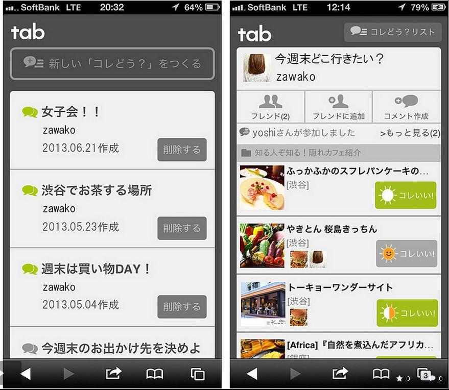 頓智ドット、位置情報共有サービス「tab」のモバイルアプリに ...