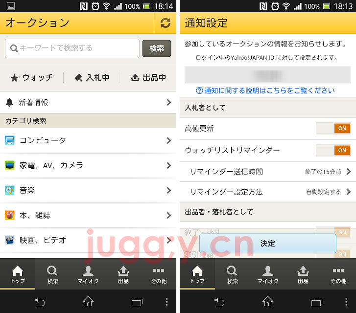 Yahoo! Japanのオークションサービス「ヤフオク!」の公式Androidアプリがv4.3.0にアップデートされました。今回のアップデートでは、プッシュ通知機能や新着情報の