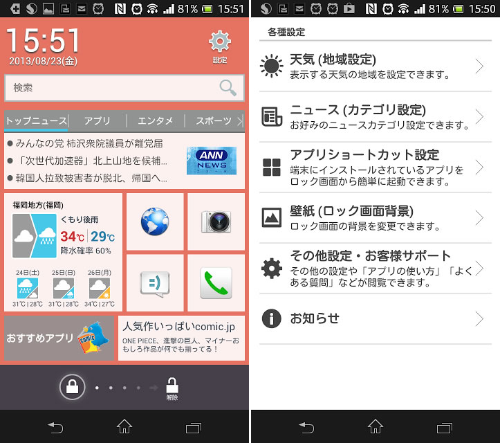 Jibe Androidスマートフォンのロック画面上に様々な情報を表示するロック画面アプリ Áェキロック 'リリース Juggly Cn
