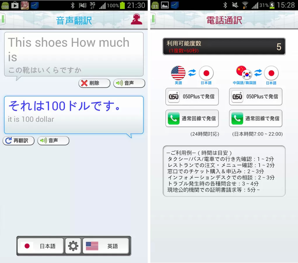 Android おすすめ 翻訳 アプリ