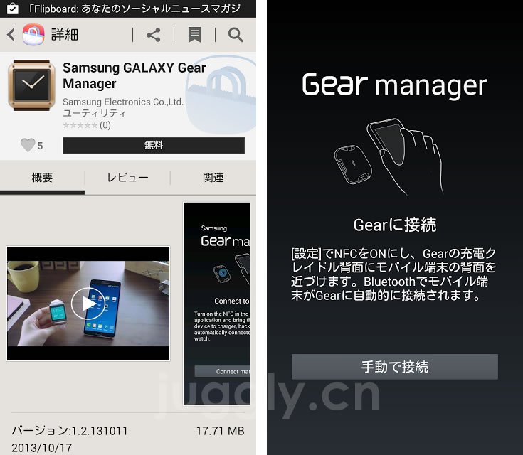 Galaxy S 4がAndroid 4 3アップデートでGalaxy Gearに対応、「Gear