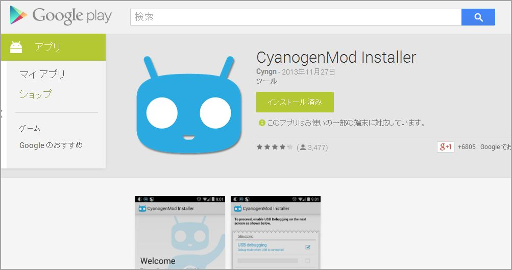 CyanogenMod InstallerのAndroidアプリがGoogle Playストアから削除され