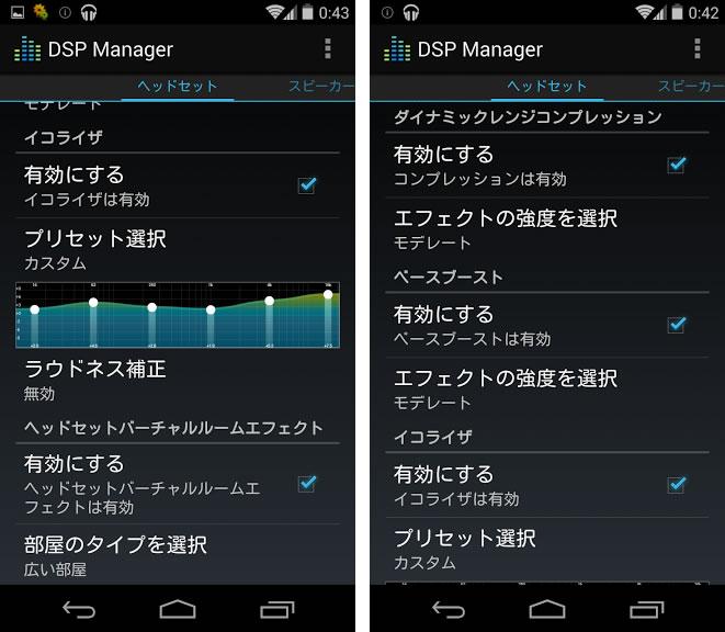 標準ROMを搭載したNexus 5で高機能な音質制御アプリ「DSP Manger