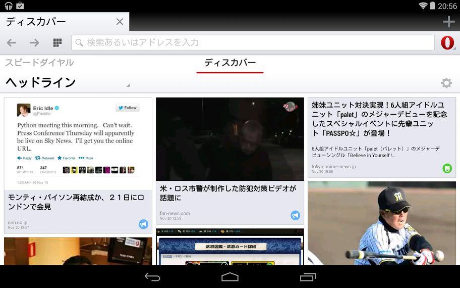 Android版「Oprea 18」がリリース、タブレットUIがデスクトップブラウザ風に刷新