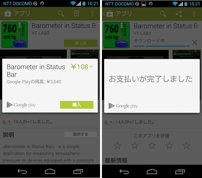 Androidスマートフォンで画面ロック(自動ロッ …