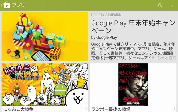 f2429c03141cd 日本のGoogle Playストアで2013年~2014年の「年末年始キャンペーン」が ...