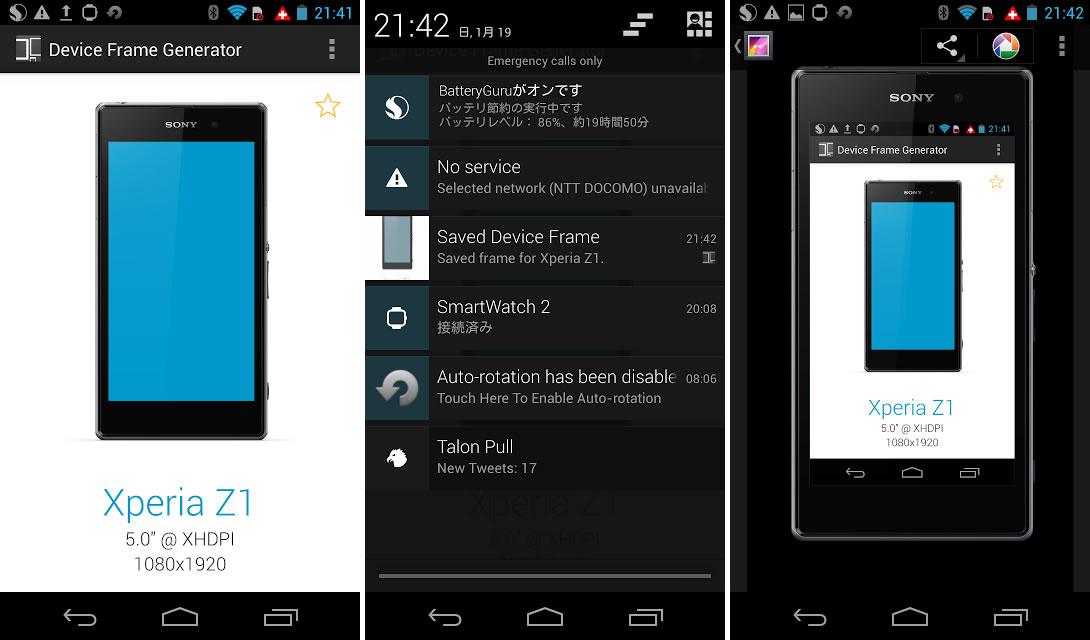 fe4f5b5f8cfe9 現行バージョンで用意されているデバイスフレームの種類は、Nexus S、Galaxy Nexus、Nexus 4、Nexus 5、Nexus  7(2012、2013)、Nexus 10、HTC One、HTC One X、Galaxy ...