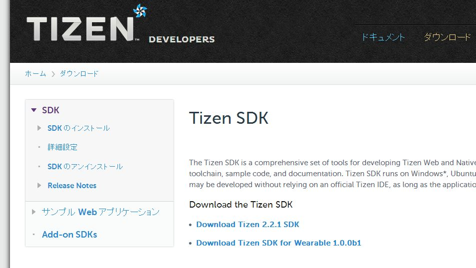 Samsung、Tizenベースのウェアラブルデバイス向けソフトウェア開発キット
