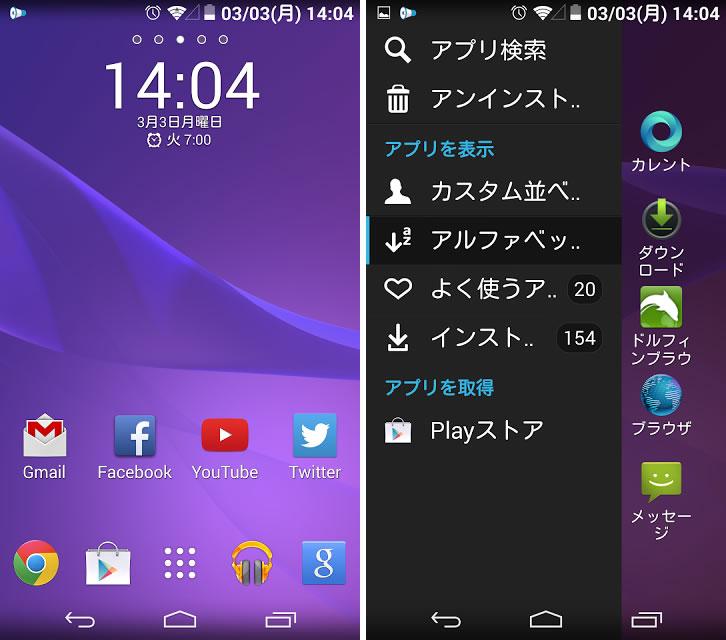 Android(アンドロイド)マーケットからアプリの …