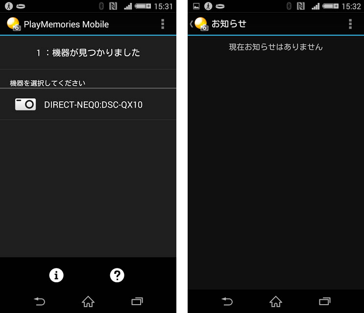 playmemories mobile アップデート