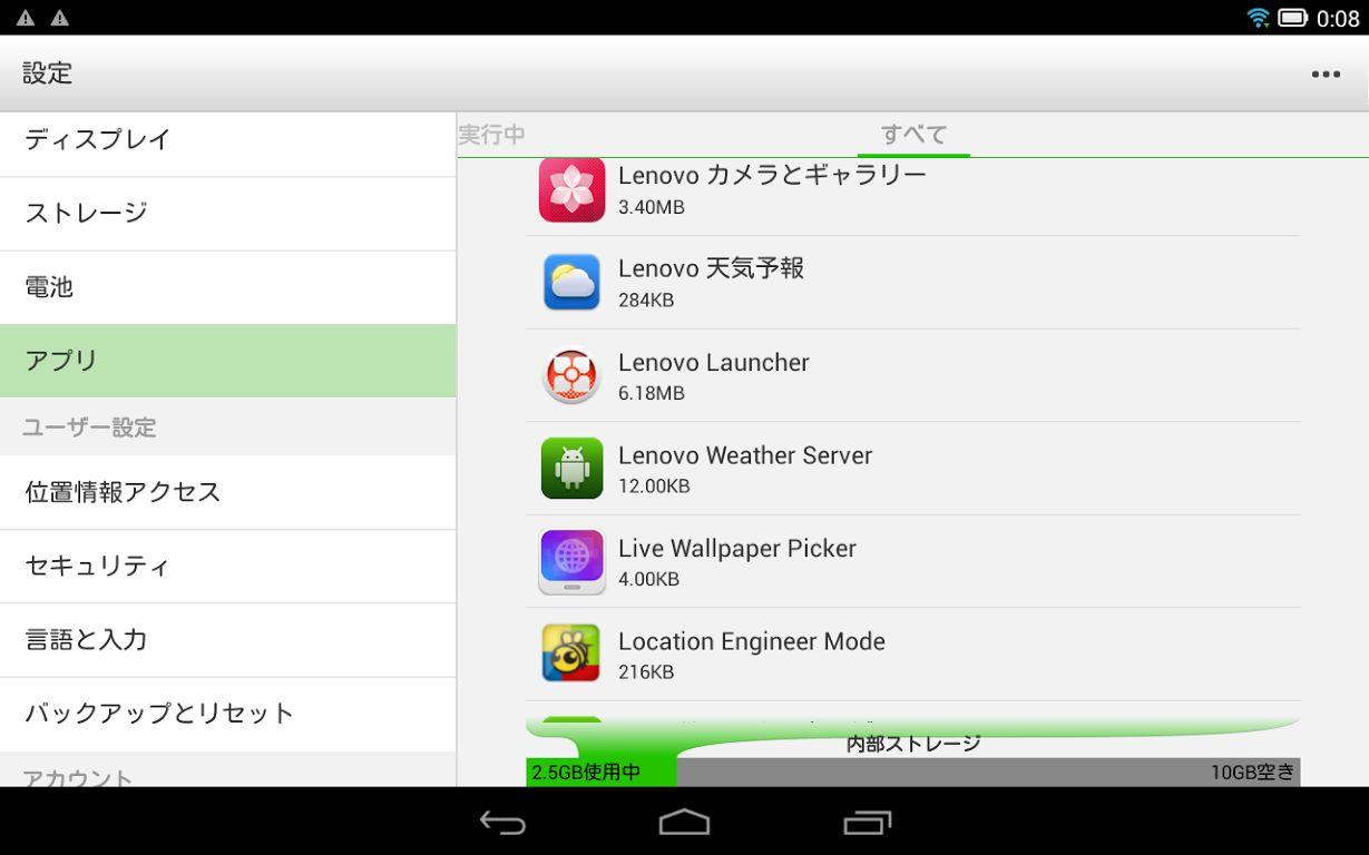 Android Tips ホーム画面の表示を数回のタップで初めて起動した時の状態に戻す方法 Juggly Cn