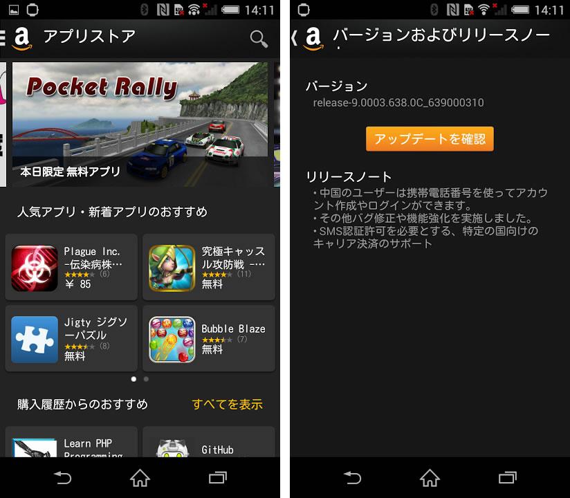 f8e90339c2 AmazonアプリストアのAndroidアプリがv9.0にアップデート | juggly.cn
