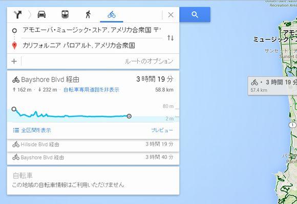Webサイト版googleマップに自転車ルートの高度データ表示機能が追加