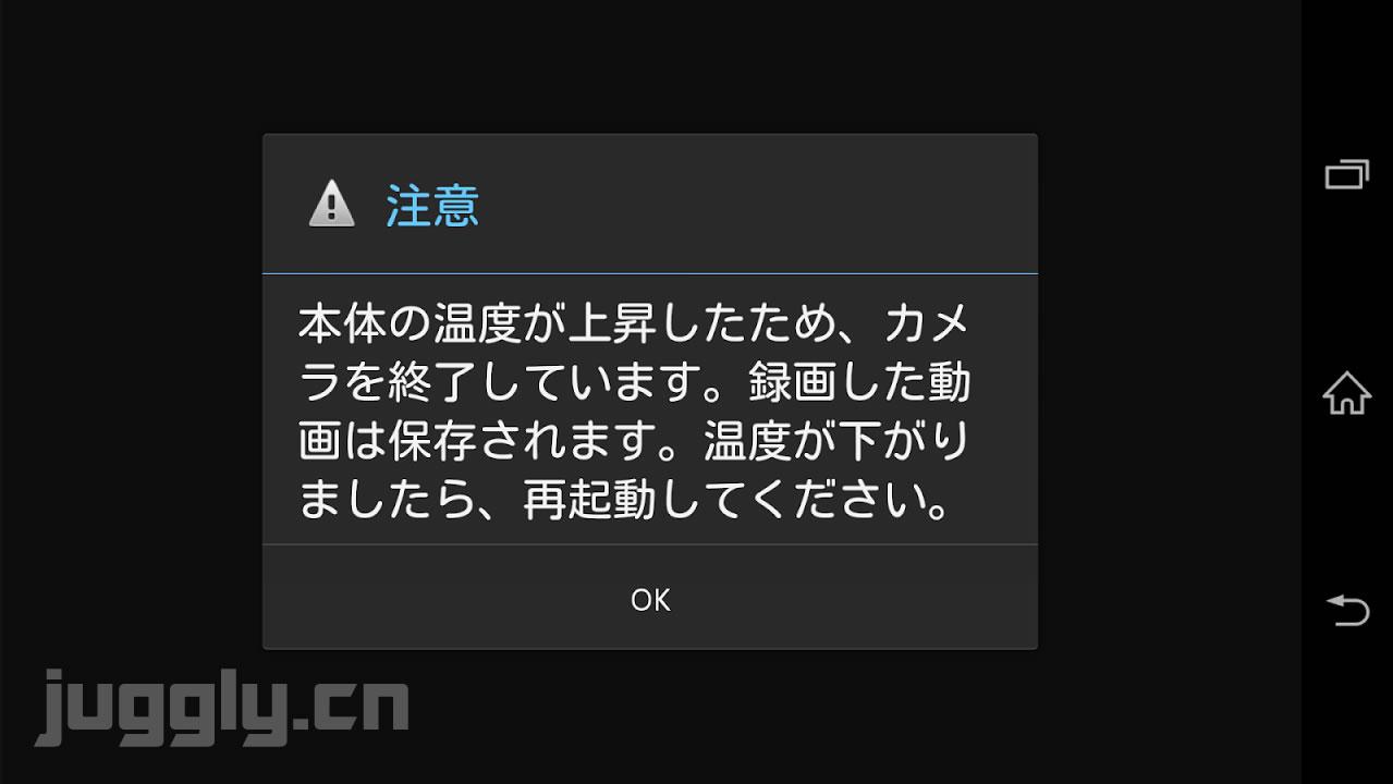 XperiaZ2 カメラ撮影中に発熱で強制終了という神機能搭載! これからの季節捗るな