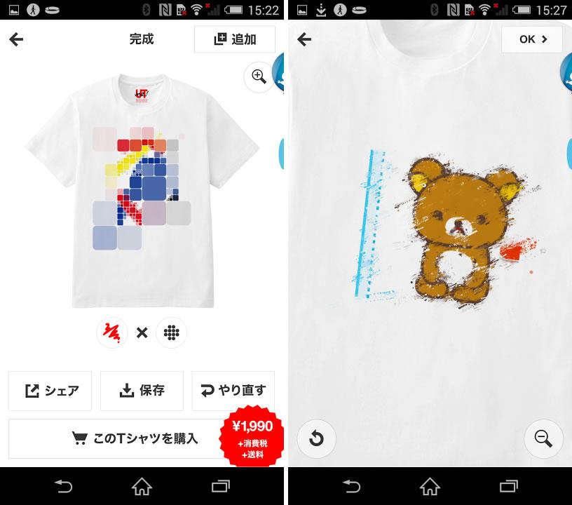 ユニクロ、Tシャツをデザインして注文できるアプリをリリース 面白いの作ろうぜ