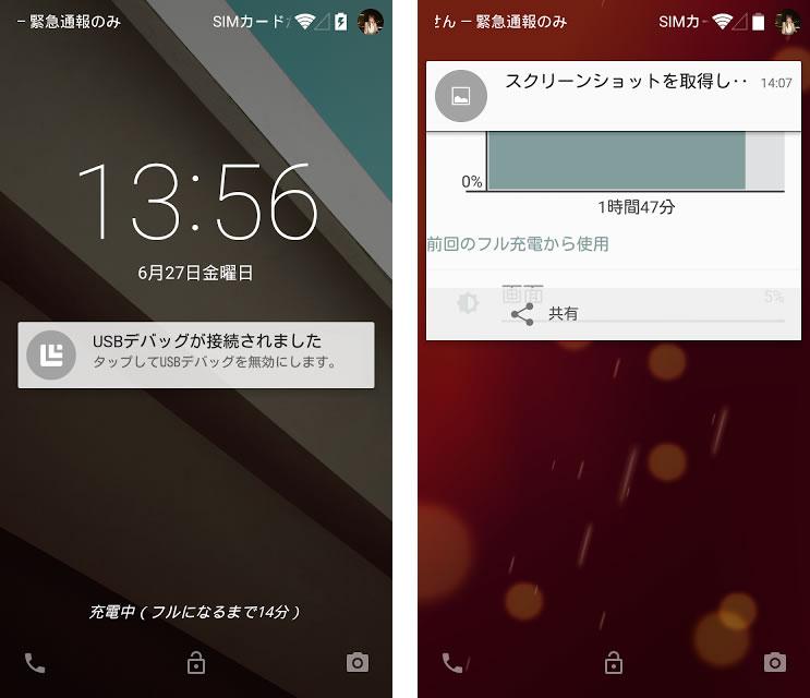 Android L の新機能 通知が画面に表示されるようになった新しいロック画面を紹介 ロック画面ウィジェットは廃止された模様 Juggly Cn
