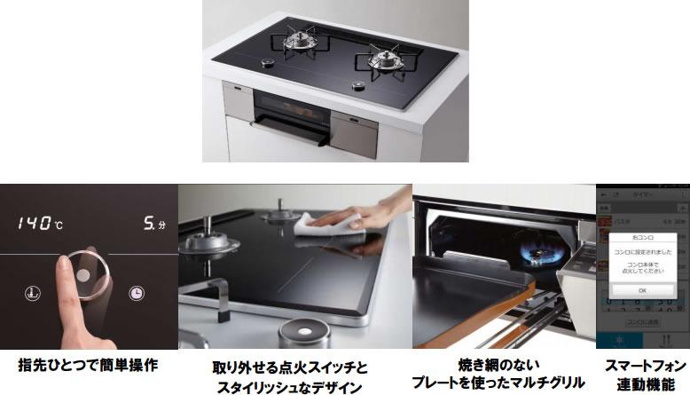 キッチン スマートキッチン : との連携機能を備えたキッチン ...
