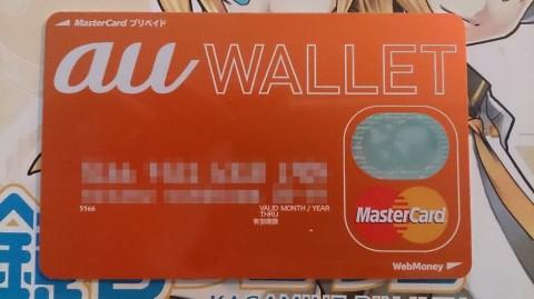 au ウォレット カード なし