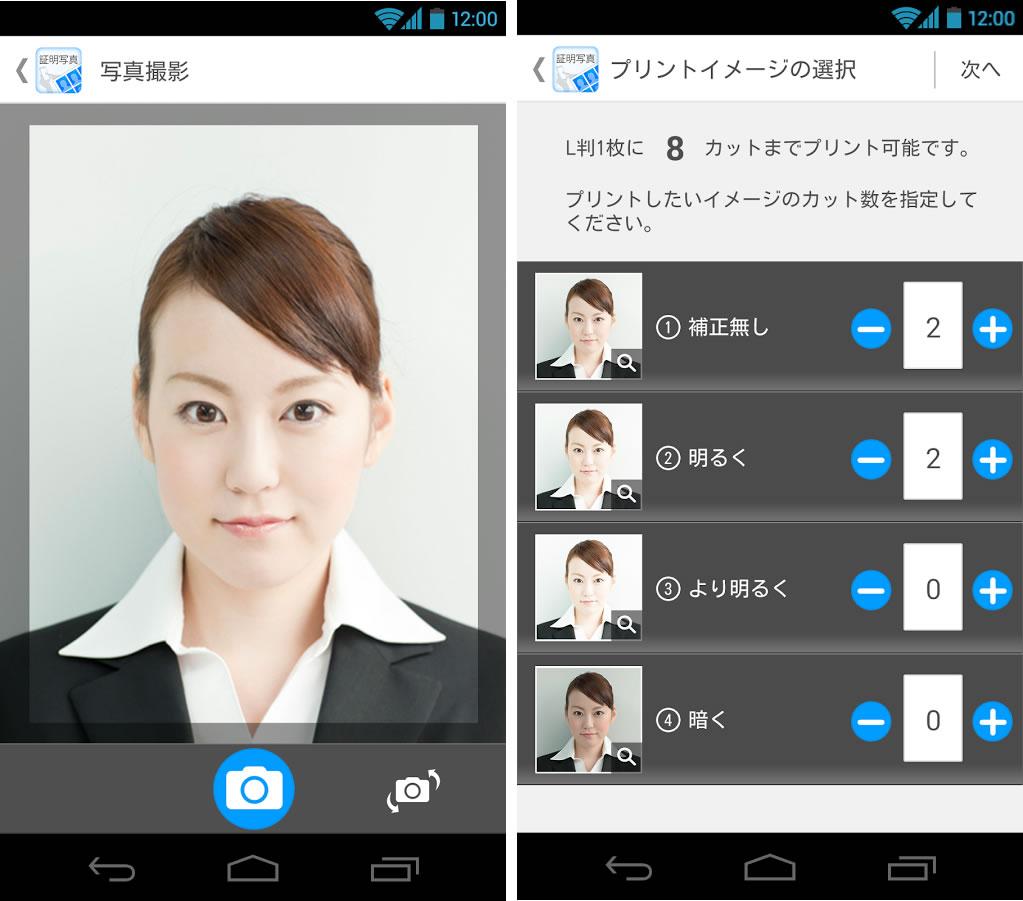 キャノン、様々なサイズの証明写真を手軽に作成できるカメラアプリ「スマホで証明写真」をGoogle Playストアにリリース | juggly.cn