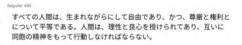 Noto Sans Japaneseでの文