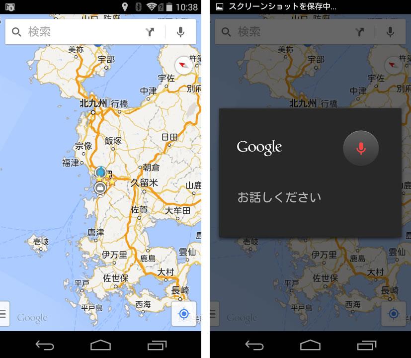 Android版googleマップがv820にアップデート自転車経路の高低差表示