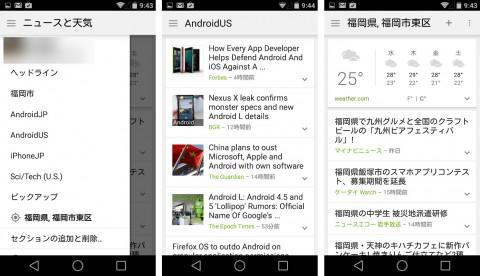 グーグル ニュース アプリ