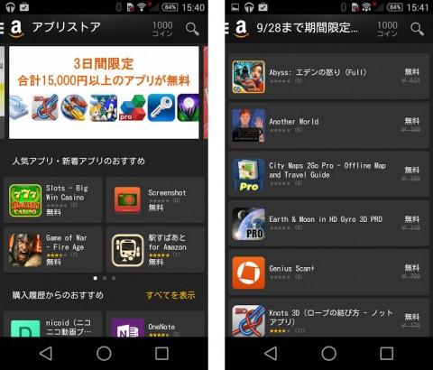 cafb46a4b8 Amazon.co.jp が国内向けの Amazon Android アプリストアにおいて、総額 15,000 円以上の有料アプリを無料で提供するキャンペーンを本日より  3 日限定で開始しました。